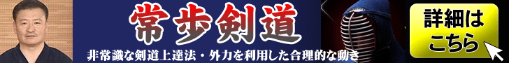 常歩剣道~非常識な剣道上達法・外力を利用した合理的な動き~の購入